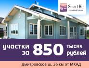 Коттеджный поселок Smart Hill Участки от 850 тыс. рублей